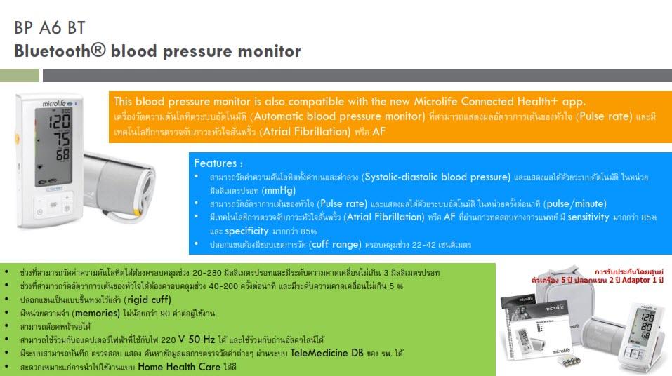 Blood_Pressure_Monitor