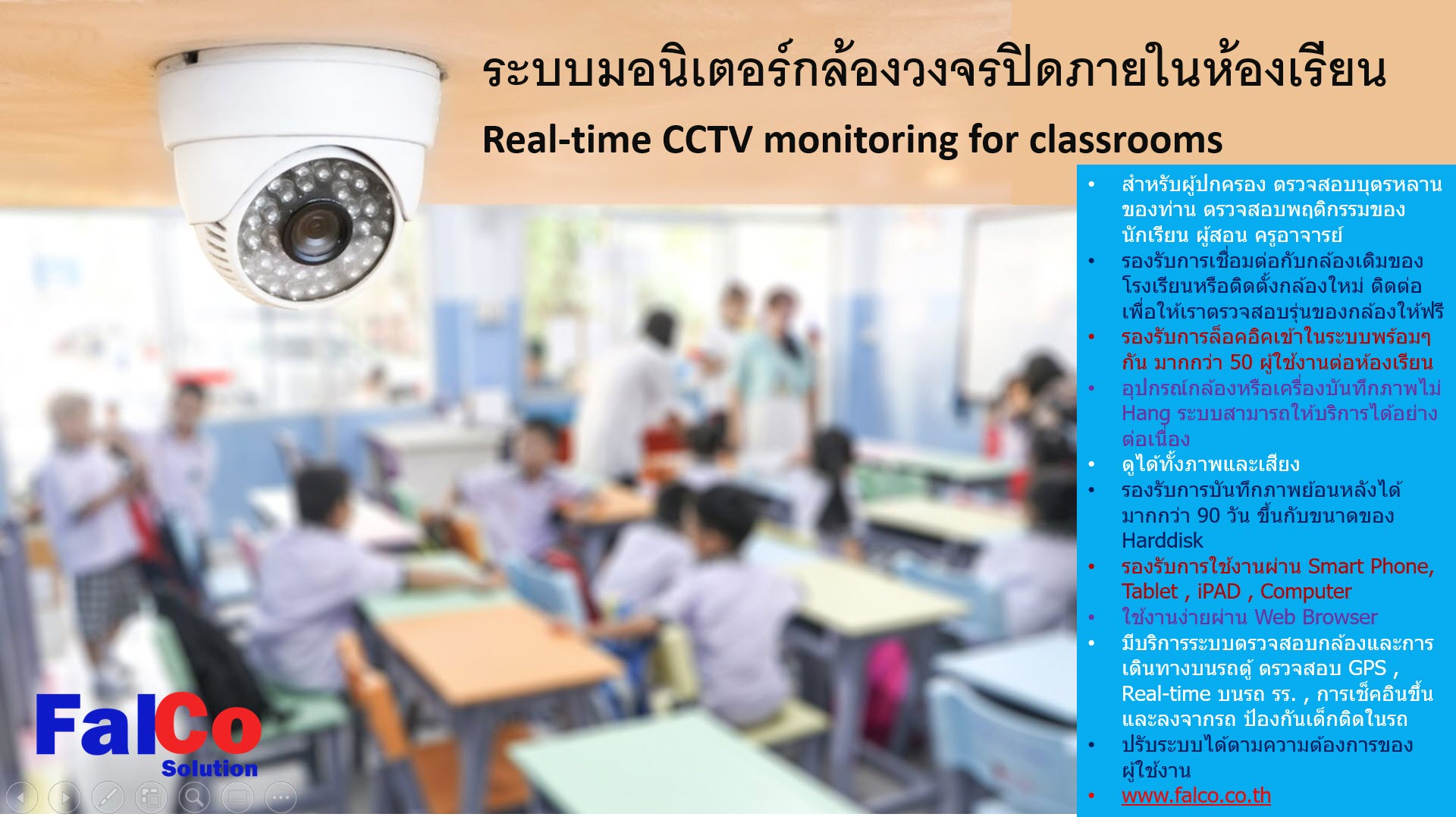 cctv_real-time_classrooms