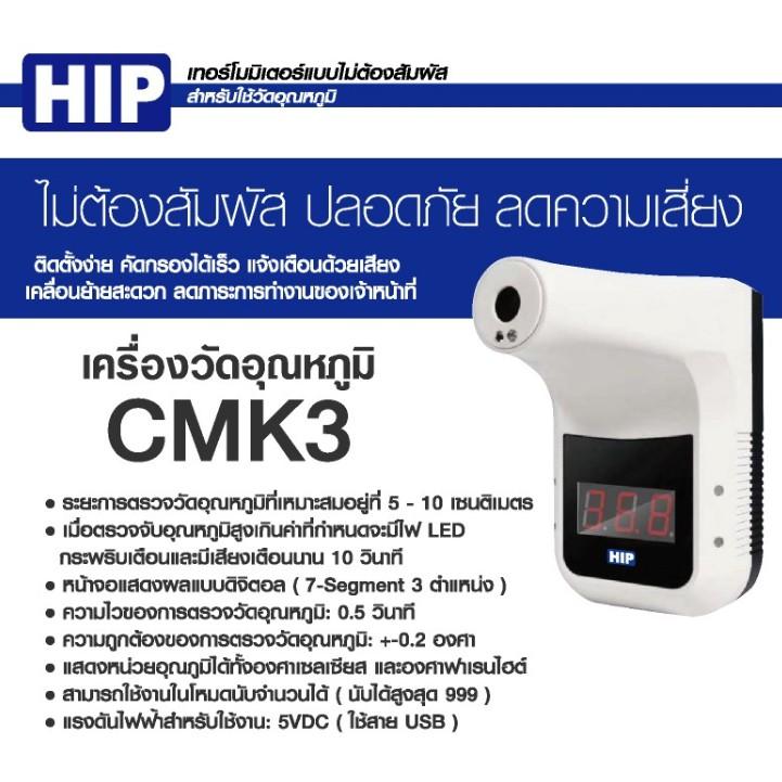 hip_cmk3