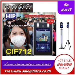 CiF712