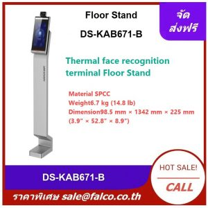 Hik_FloorStand